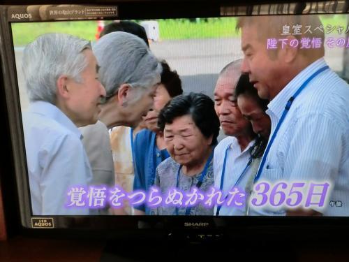 皇室スペシャル・4