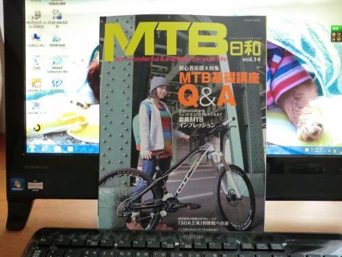 MTB日和Vol 14