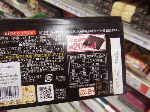 1-Okashi 4