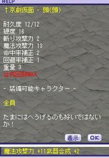 京劇仮面I13