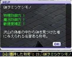 GMヲミツケシモノ補正