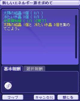 金斗雲クエスタート