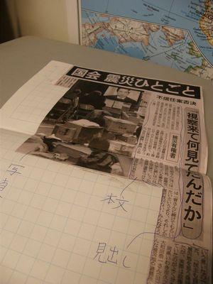 Jun-03-2011 新聞