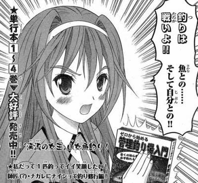 釣り屋ナガレ第49話02