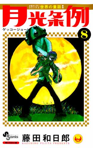 月光条例8巻表紙01