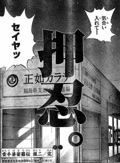 空手婆娑羅伝銀二最終撃26
