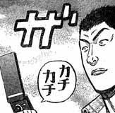 空手婆娑羅伝銀二最終撃24
