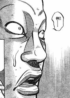空手婆娑羅伝銀二最終撃21