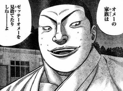 空手婆娑羅伝銀二最終撃17
