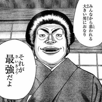 空手婆娑羅伝銀二最終撃15
