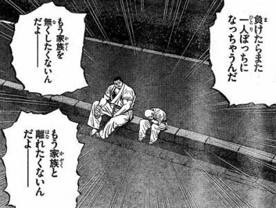 空手婆娑羅伝銀二最終撃10