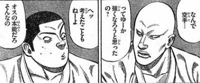 空手婆娑羅伝銀二最終撃06