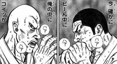 空手婆娑羅伝銀二最終撃04