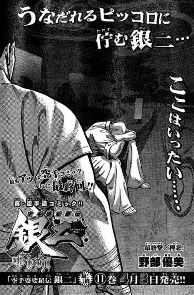 空手婆娑羅伝銀二最終撃02