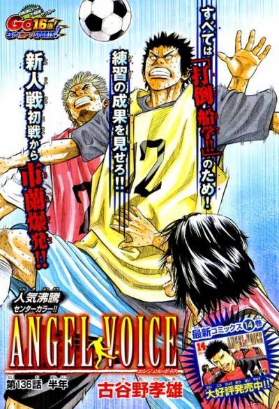 ANGELVOICE第136話01