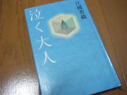 泣く大人_convert_201105