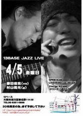 フライヤー13ベース2013-04-05 vo藤田俊亮g村山義光Duo