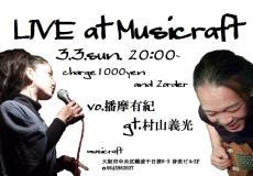 フライヤーMクラフト 2013-03-03 vo播摩有紀g村山義光Duo