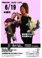 フライヤー13ベース2013-06-19 vo阪井楊子g村山義光Duo