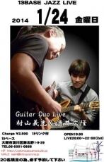 2014-01-24 フライヤー13ベースg村山義光g酒井広隆Duo