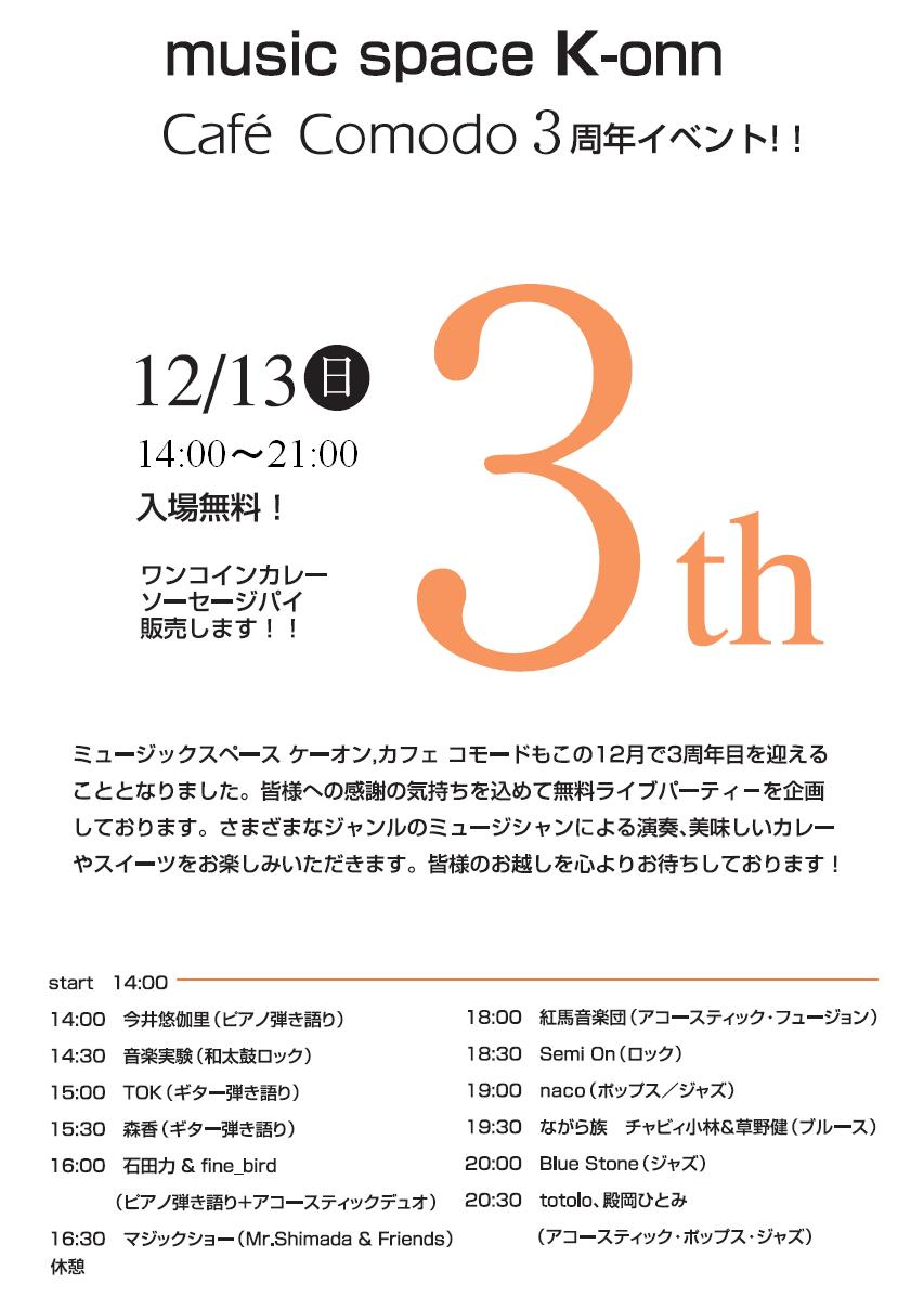 3rd Anniversary Party Flyer