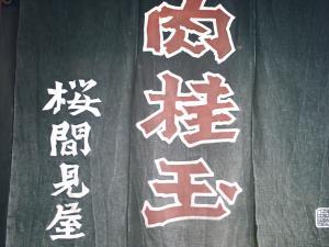 岐阜・富山5