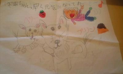 091227ばあちゃんへのお見舞いの手紙