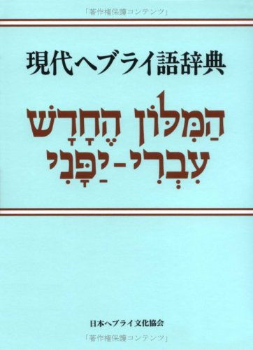 20101208Hebrew dictionary