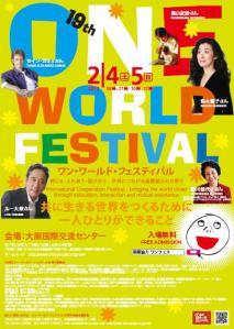 ワンワールドフェスティバル】2012
