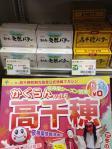 新宿にある宮崎のアンテナショップにて_130211