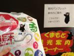 銀座にある熊本のアンテナショップにて_130211