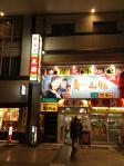 熊本の王将_130212