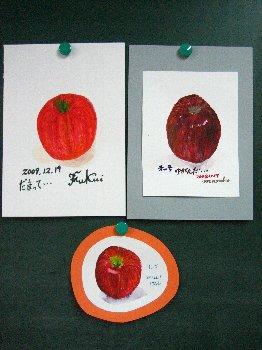 20091219リンゴ