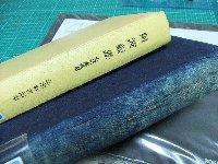 210101225藍の本
