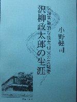 20110111沢柳政太郎