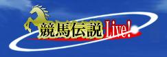競馬伝説Live! 公式HP