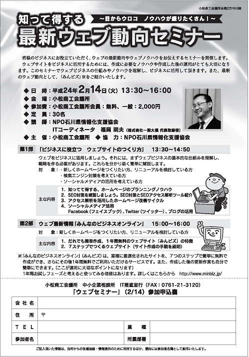 小松商工会議所セミナー