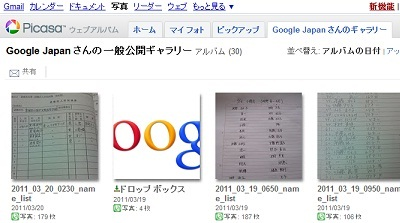 20110320_namelist_up.jpg