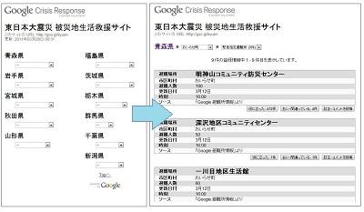 20110328_gcr_infopage.jpg