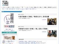 20110401_kahoku_news.jpg