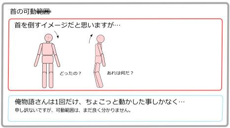 20110714_neck.jpg