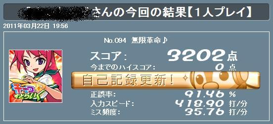 TYPING_201103.jpg