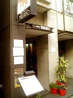Tea House TAKANO 入口