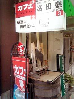 cafe HINATA-YA 入口