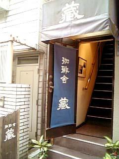 珈琲舎 蔵 入口