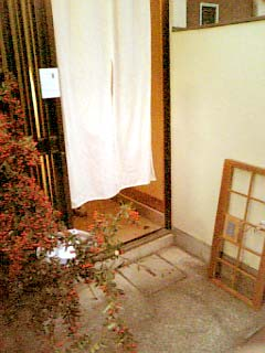 日本茶 茜や 外観