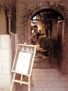 さつま芋Cafe 入口