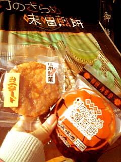 信州有喜堂 カスタード&くるみ味噌