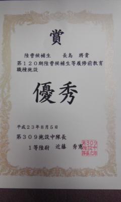 110816_1818~02