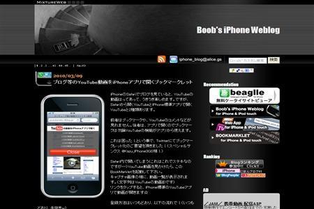 Boob's iPhone Weblog